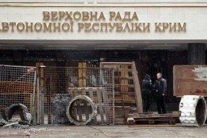 Парламент Крыма принял решение о референдуме и распустил правительство