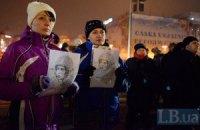 На Майдане проходит акция в поддержку Надежды Савченко