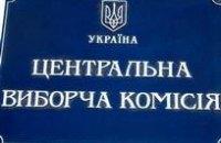 ЦИК отдал комиссии на откуп коалиции