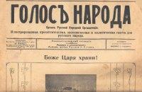 Історія про те, як Галичина була Донбасом