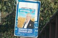 В Одессе политагитацией заклеили дорожные знаки