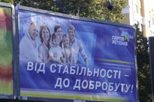Партия регионов разместила на бигбордах американскую семью