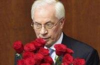 Азаров отмечает день рождения