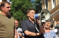 У Администрации президента прошел пикет во главе с Савченко (обновлено)