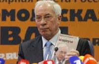 Апелляционный суд признал законным арест пенсии Азарова