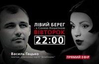 """""""Левый берег с Соней Кошкиной"""": гость - Василий Гацько"""