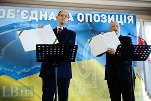 Тимошенко и Яценюк заявили об объединении (Документ)