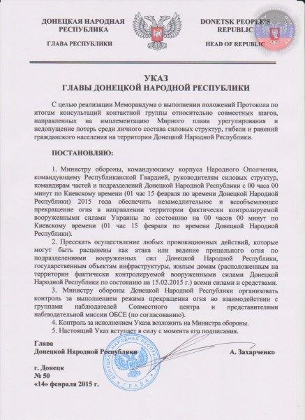 """В ЛНР и ДНР изданы """"указы"""" о прекращении огня с полуночи"""