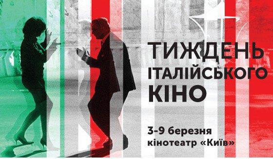 В Україні стартує Тиждень італійського кіно