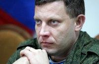 Захарченко заговорил о политическом решении конфликта на Донбассе