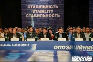 """""""Оппозиционный блок"""" опубликовал избирательный список"""