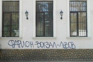 К приезду Фарион в Одессе появились оскорбительные надписи