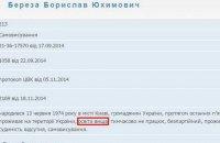 ГПУ подозревает нардепа Борислава Березу в подделке диплома