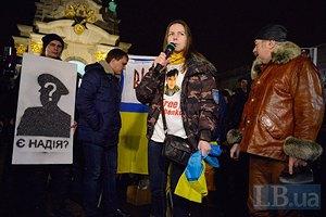 На Майдане прошла акция в поддержку Надежды Савченко