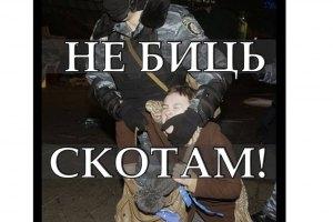 Евромайдан устроит пикет под МВД в день милиции