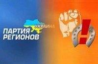 Партия регионов и НУ-НС создают новую коалицию