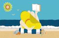 Що читають влітку відомі письменники: 10 порад