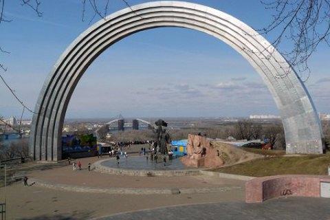 Арку дружбы народов в Киеве сносить не будут, - Минкультуры
