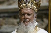 Вселенский патриарх получил обращение Рады об автокефалии для Украины
