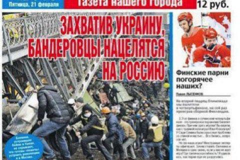 """«Через декомунізацію """"Комсомольська правда"""" вУкраїні» змінює назву"""