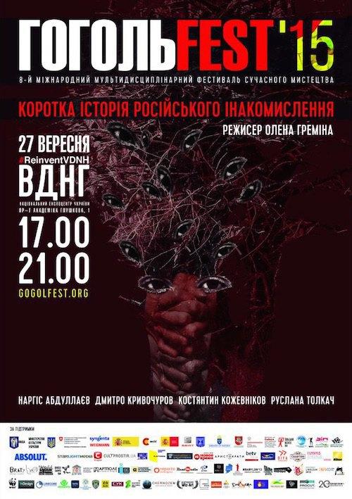 На Гогольфесті покажуть виставу знаменитого Театру.doc