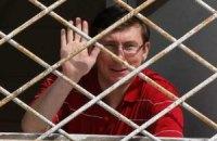 Європейський суд може звільнити Луценка