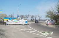 Кому заважають блокпости самооборони на Миколаївщині?