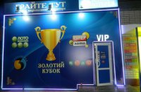 В Киеве двое вооруженных мужчин ограбили помещение национальной лотереи