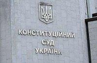 КС получил представление Ющенко о возможности вхождения депутатов в ВСЮ