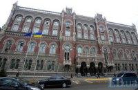 НБУ освободил от обязательной продажи валютные инвестиции