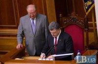 Порошенко підписав зміни до Конституції