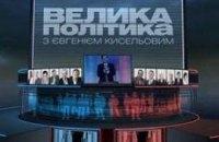 """Ющенко прийдет на """"Большую политику"""""""