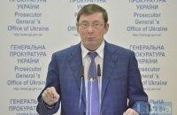 Луценко повідомив про публікацію повісток 727 підозрюваним у сепаратизмі та державній зраді