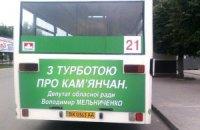 В Каменце-Подольском кандидата в депутаты рекламируют на общественном транспорте