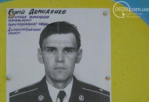 Сергей Демиденко