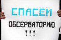 В Симферополе митингуют ученые