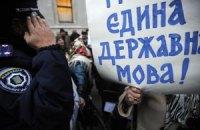 Українці в Європі виступили на захист рідної мови