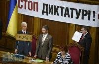 В оппозиции готовы завтра начать работать в Раде, если выполнят их требования