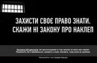 """Журналисты призывают сказать """"нет"""" закону о клевете"""