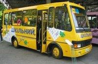 Кабмин закупит еще 250 школьных автобусов