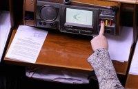 НУНС настаивает на введении сенсорной клавиши уже до конца сессии