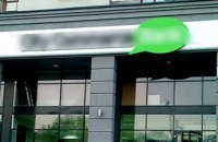 Президенту и главе правления CityCommerce Bank предъявлены подозрения
