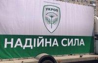 """Люди Коломойского создали партию """"Укроп"""""""