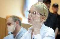 Тимошенко просится сдать кровь