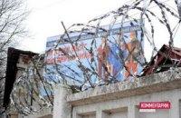 Сторонники Тимошенко разошлись по домам