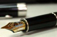 О ручке фирмы «Паркер» и не только
