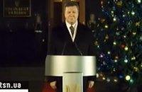 Янукович поздравил украинский народ, сжав кулаки