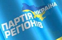 Регіонали засудили політичні акції опозиції