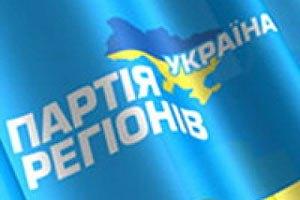 О достижениях Партии регионов сложили гимн (АУДИО)