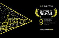 Львовский фестиваль короткометражных фильмов Wiz-Art объявил программу